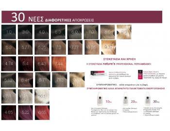 Apivita - Nature's Professional Hair Color με Έλαιο Ηλίανθου Έλαιο, Argan και Μέλι