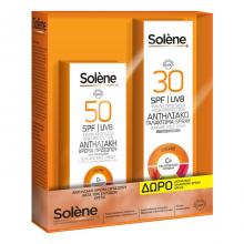 Solene - Αντηλιακή Κρέμα Προσώπου Κατά των Κηλίδων SPF50 50ml + Δώρο Αντηλιακό Γαλάκτωμα Spray SPF30 150ml